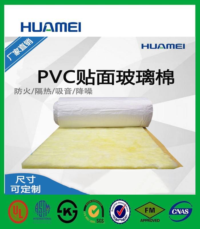 pvc贴面玻璃棉毡